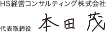 HS経営コンサルティング株式会社,代表取締役,本田茂