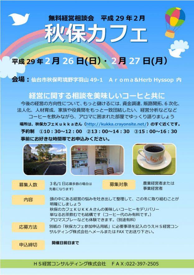 秋保カフェご案内_2017.2_page001