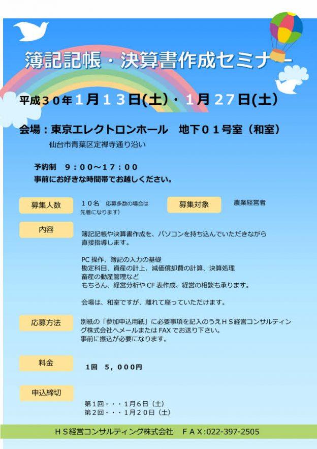 簿記記帳・決算書作成セミナー_page001